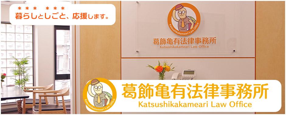東京都葛飾区の弁護士事務所です。暮らしとしごと、応援します。