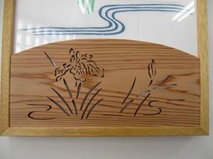 江戸木彫刻「菖蒲」